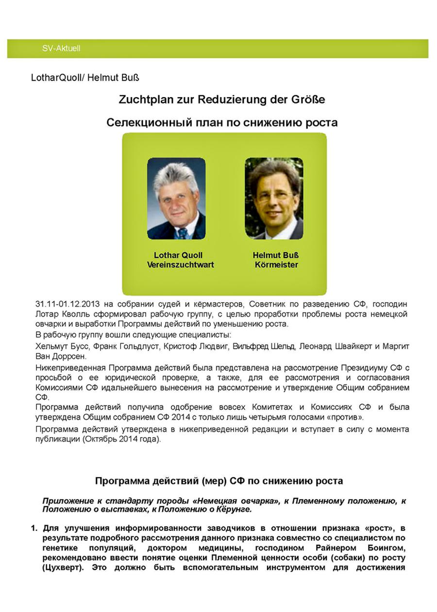 http://www.teambullehof.ru/c/1/zuchtplan_groesse_rus_1_1.jpg
