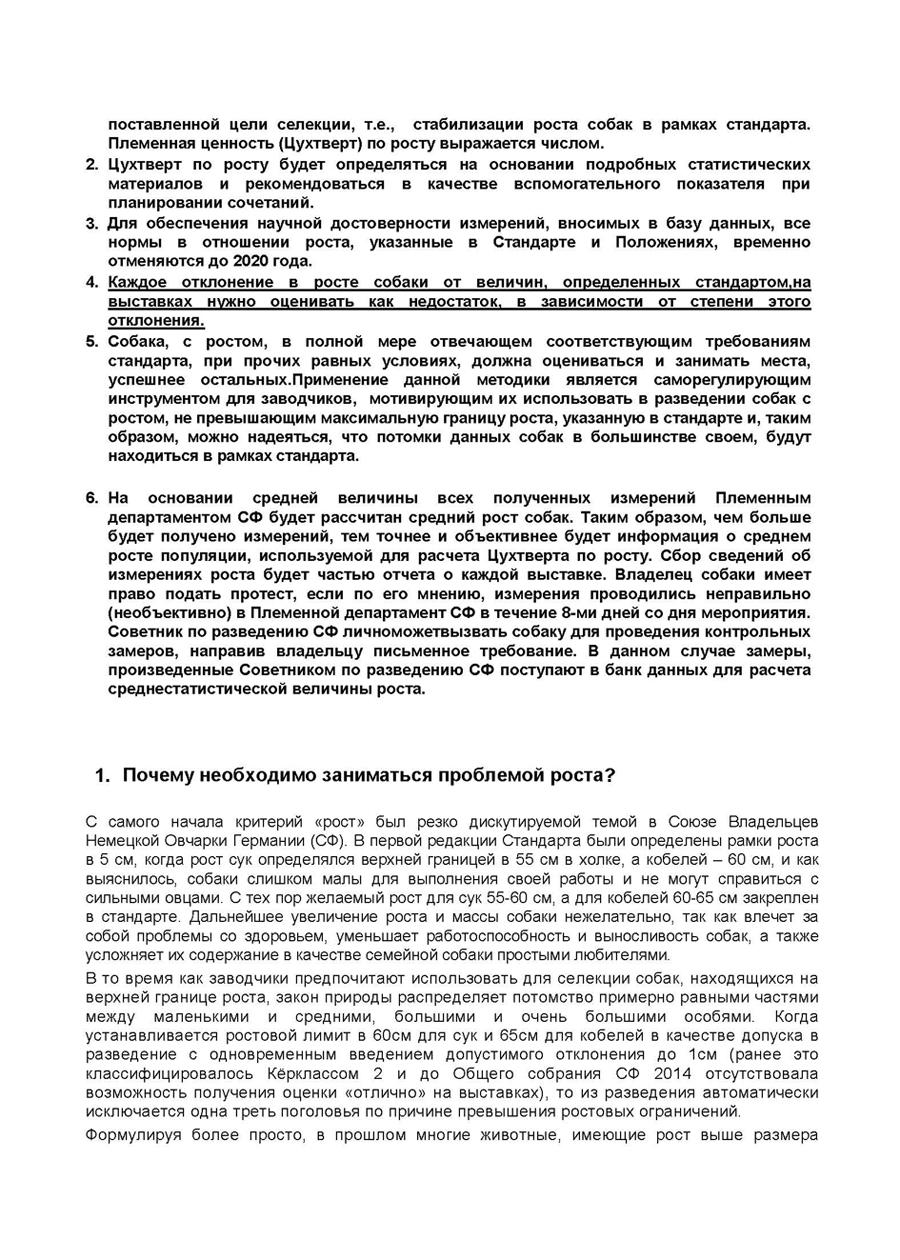 http://www.teambullehof.ru/c/1/zuchtplan_groesse_rus_1_2.jpg