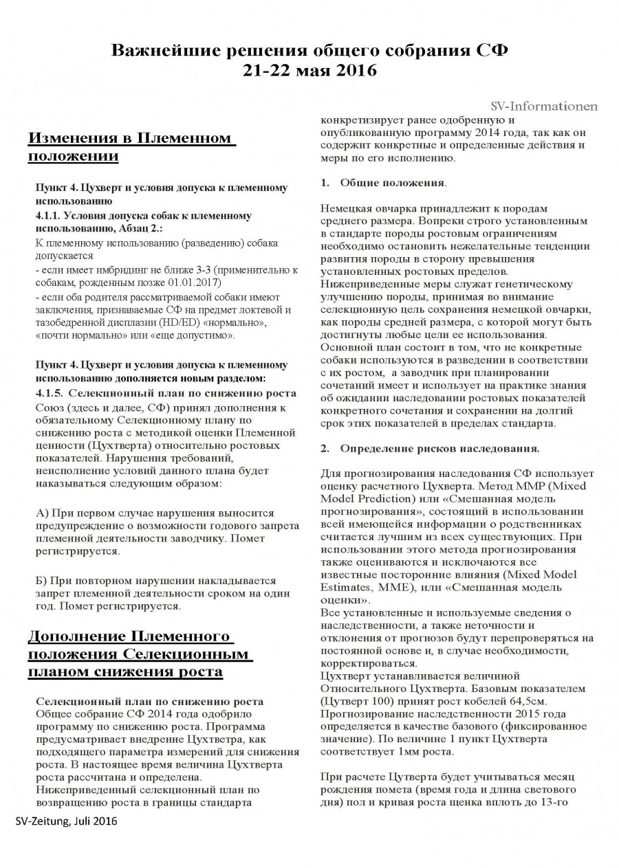 http://www.teambullehof.ru/c/beschluesse_bv_2016_teilw_rus_stranica_1_iv.jpg