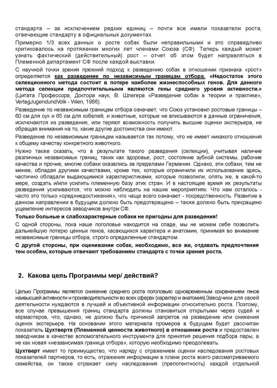 http://www.teambullehof.ru/c/zuchtplan_groesse_rus_1_3.jpg