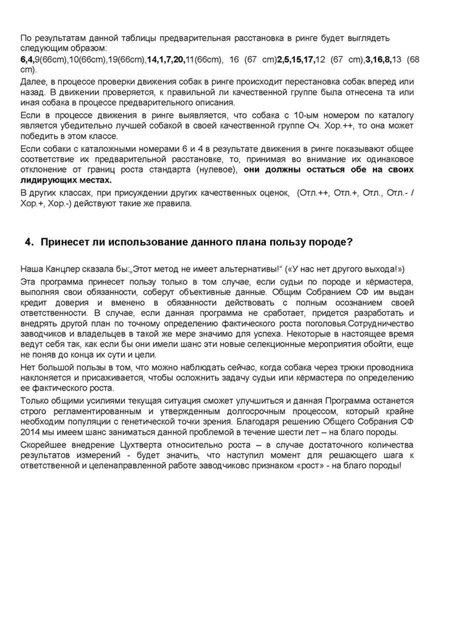 http://www.teambullehof.ru/c/zuchtplan_groesse_rus_1_5.jpg